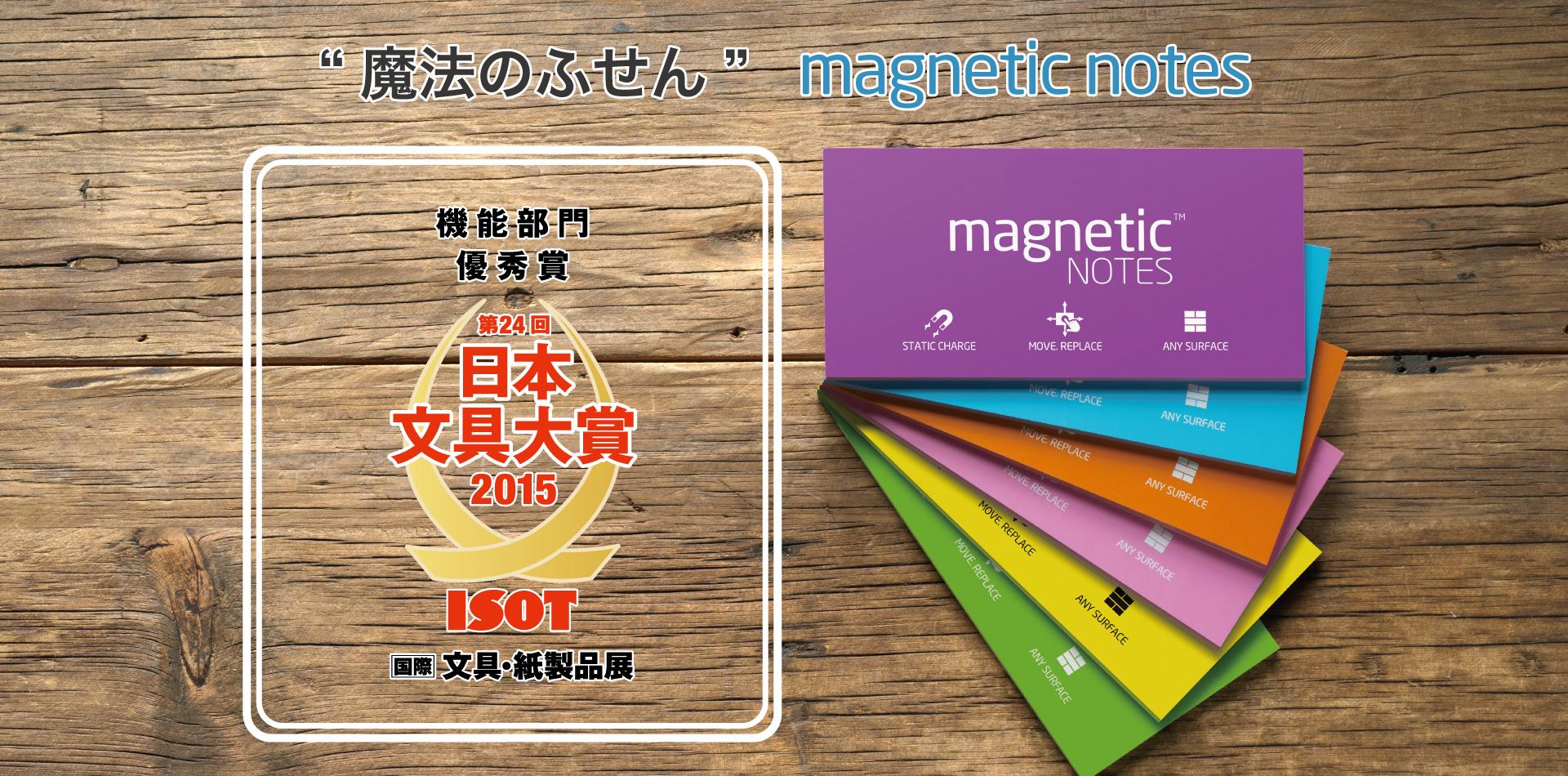 magnetic - マグネティック -